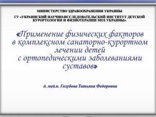 д. мед.н . Голубова Татьяна Федоровна