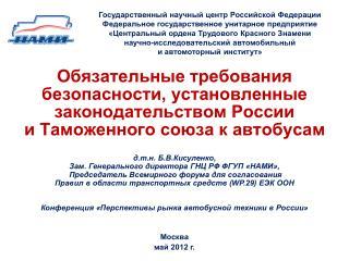 Государственный научный центр Российской Федерации