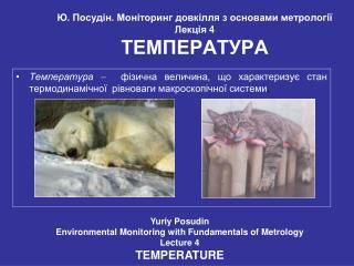 Ю. Посудін. Моніторинг довкілля з основами метрології Лекція 4 ТЕМПЕРАТУРА