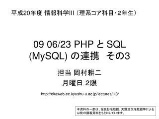 09 06/23 PHP と SQL (MySQL) の連携 その 3
