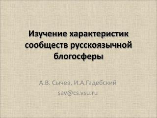 Изучение характеристик сообществ русскоязычной блогосферы