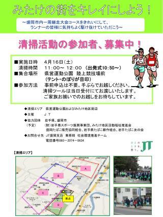◆ 清掃エリア  県営運動公園およびみたけ地区周辺 ◆主催 J T ◆協力団体 岩手県、盛岡市