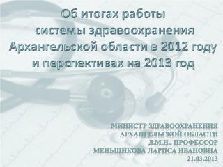 министр здравоохранения  Архангельской  области д.м.н., профессор Меньшикова Лариса Ивановна