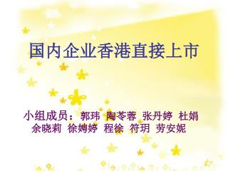 国内企业香港直接上市