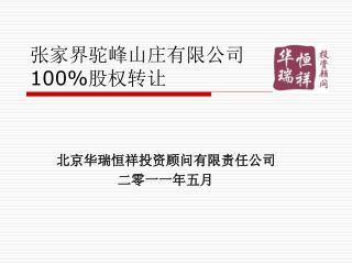 张家界驼峰山庄有限公司 100% 股权转让