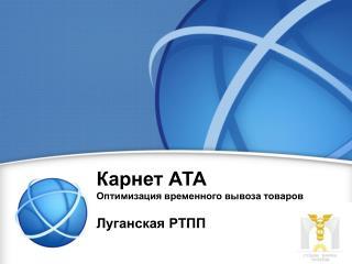 Карнет АТА Оптимизация временного вывоза товаров
