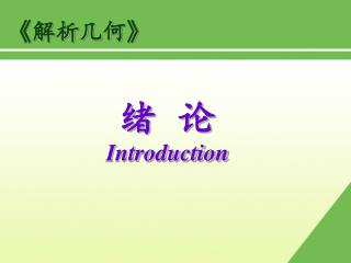 绪 论 Introduction