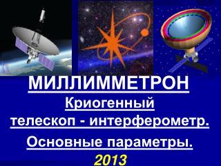 МИЛЛИММЕТРОН Криогенный телескоп - интерферометр . Основные параметры. 201 3