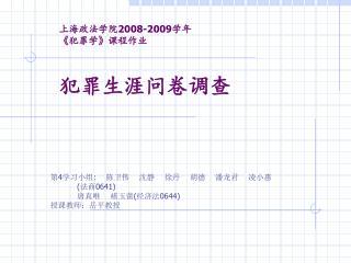 上海政法学院 2008-2009 学年 《 犯罪学 》 课程作业 犯罪生涯问卷调查