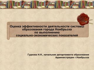 Гудкова Н.Н., начальник департамента образования Администрации г.Ноябрьска