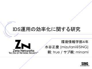 IDS 運用の効率化に関する研究