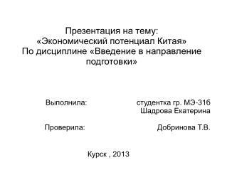 Выполнила: студентка гр. МЭ-31б Шадрова Екатерина