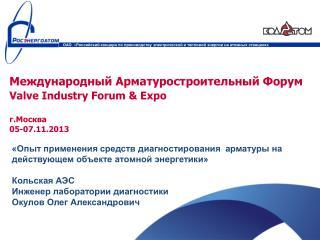 Международный Арматуростроительный Форум Valve Industry Forum & Expo г.Москва 05 - 07 . 11 .2013