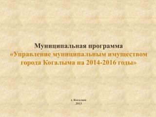 г. Когалым 2013