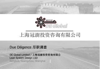 Due Diligence  尽职调查