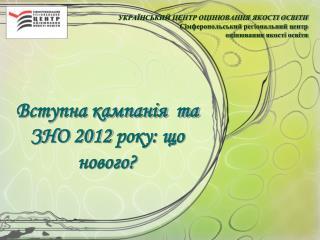 Вступна кампанія та ЗНО 2012 року: що нового?