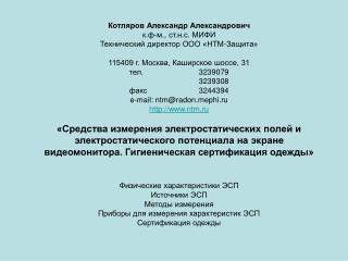 Котляров Александр Александрович к.ф-м., ст.н.с. МИФИ Технический директор ООО «НТМ-Защита»