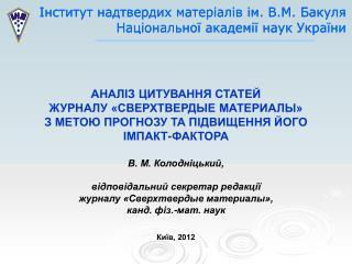 Інститут надтвердих матерiалiв iм. В.М. Бакуля Національної академії наук України