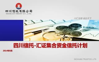 四川信托 - 汇证集合资金信托计划