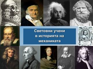 Световни учени в историята на механиката