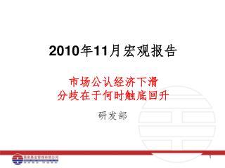 2010 年 11 月宏观报告 市场公认经济下滑 分歧在于何时触底回升