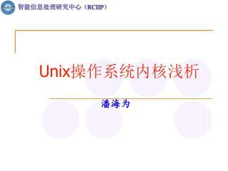 Unix 操作系统内核浅析