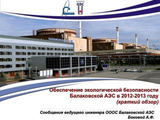 Обеспечение экологической безопасности Балаковской АЭС в 2012-2013 году (краткий обзор )