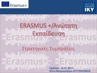 ER ASMUS +/ Ανώτατη Εκπαίδευση Στρατηγικές Συμπράξεις
