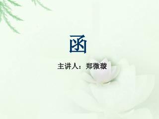 主讲人:郑微璇