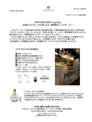 2011 年 3 月吉日 PRESS RELEASE バカルディ ジャパン株式会社 『PATRON BAR in ginza』 ― 究極のマルガリータが楽しめる、期間限定バーがオープン ―
