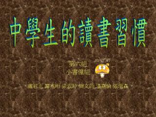 第六組 小書僮組 盧君正 譚兆珩 梁淑玲 周文筠 溫嘉愉 張瑞森