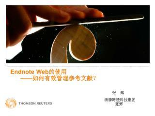Endnote Web 的使用 —— 如何有效管理参考文献?