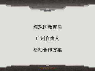 海珠区教育局 广州自由人 活动合作方案