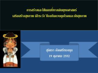 สุจิตรา อังคศรีทองกุล 19 ตุลาคม 2552