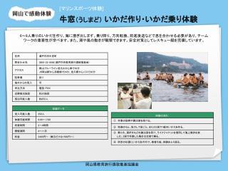 岡山県教育旅行誘致推進協議会