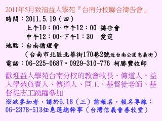 2011 年 5 月致福益人學苑 『 台南分校聯合禱告會 』 時間: 2011.5.19 (四) 上午 10 : 00~ 中午 12 : 00 禱告會