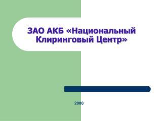 ЗАО АКБ «Национальный Клиринговый Центр»