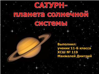 САТУРН- планета солнечной системы