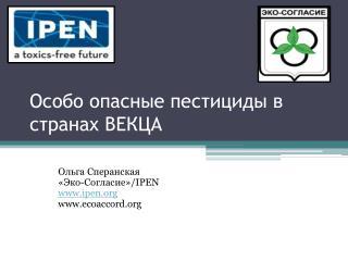 Особо опасные пестициды в странах ВЕКЦА