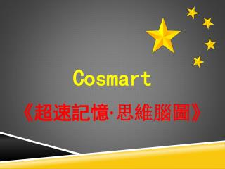 Cosmart 《 超速記憶 · 思維腦圖 》