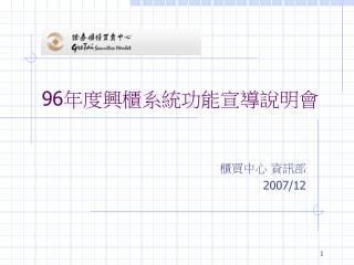 96年度興櫃系統功能宣導說明會