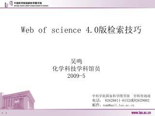 吴鸣 化学科技学科馆员 2009-5