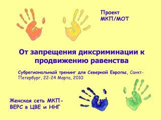 От запрещения диксриминации к продвижению равенства