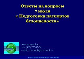 Ответы на вопросы 7 июля « Подготовка паспортов безопасности»