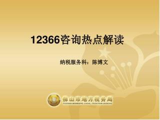 12366 咨询热点解读 纳 税服务科:陈博文