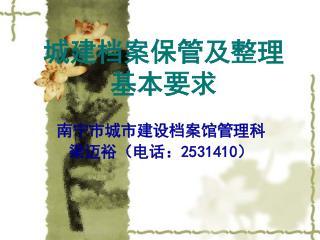 城建档案保管及整理基本要求