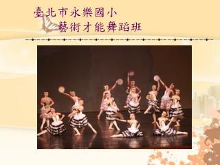 臺北市永樂國小   藝術才能舞蹈班