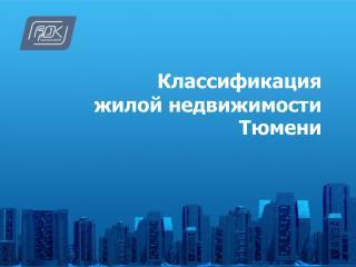 Классификация жилой недвижимости Тюмени