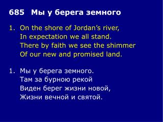 1.	On the shore of Jordan's river, 	In expectation we all stand.