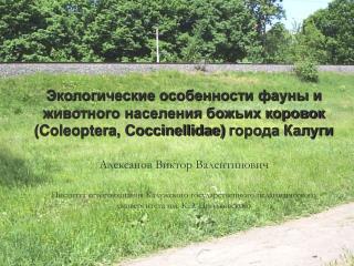 Исследованные типы травянистых биотопов гор. Калуги (условное наименование площадок)